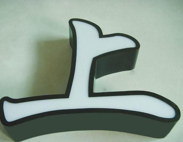 铁皮烤漆发光字/上海铁皮烤漆发光字/铁皮烤漆发光字制作