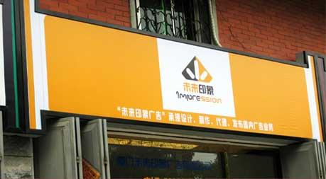上海店招设计制作-上海招牌制作服务公司