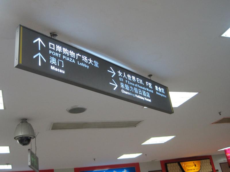 标牌制作公司/上海医院标牌设计制作/医院标牌标识