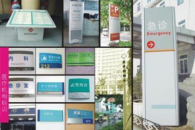 上海医院标牌制作公司/上海医院标牌设计制作/医院标牌标识