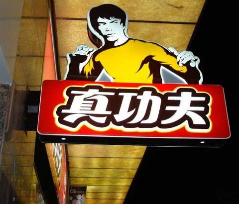 上海招牌设计制作 店铺招牌