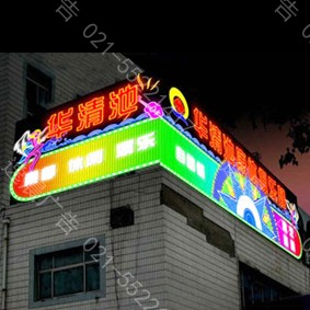 上海霓虹灯万博登录页,霓虹灯万博世界杯备用网址牌万博登录页,上海霓虹灯万博世界杯备用网址牌万博登录页公司