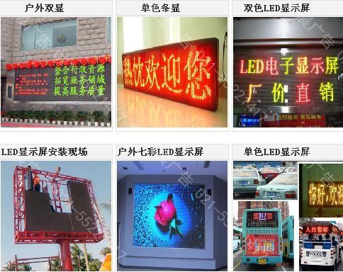 LED显示屏制作,深圳LED显示屏公司