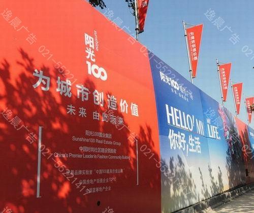 房地产围挡(围墙)万博登录页,上海房地产万博世界杯备用网址万博登录页公司