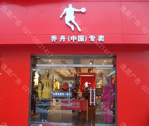 体育专卖店广告设计