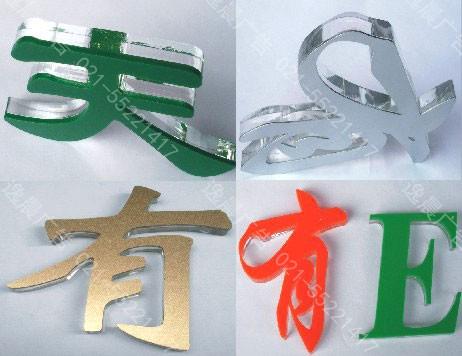深圳水晶字制作,深圳亚克力水晶字,公司背景墙logo制作