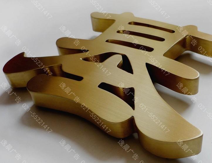 平面精品铜字