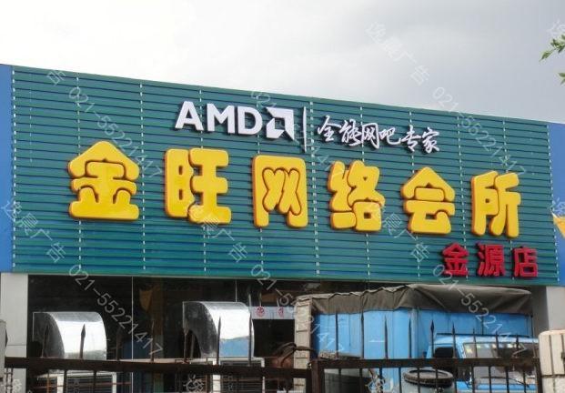 广告招牌制作,上海广告招牌设计制作公司