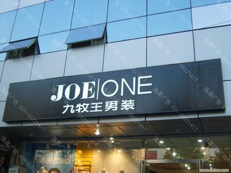 上海连锁店招设计制作公司,门头店招设计制作方案