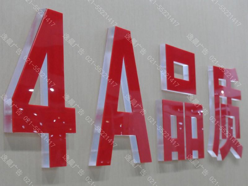深圳亚克力水晶字制作,亚克力水晶字价格,亚克力水晶字效果图