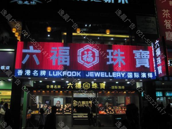 深圳led广告牌制作,led广告牌价格,led广告牌效果图