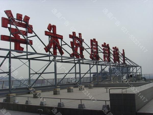 楼顶大型发光字广告牌,楼顶广告制作
