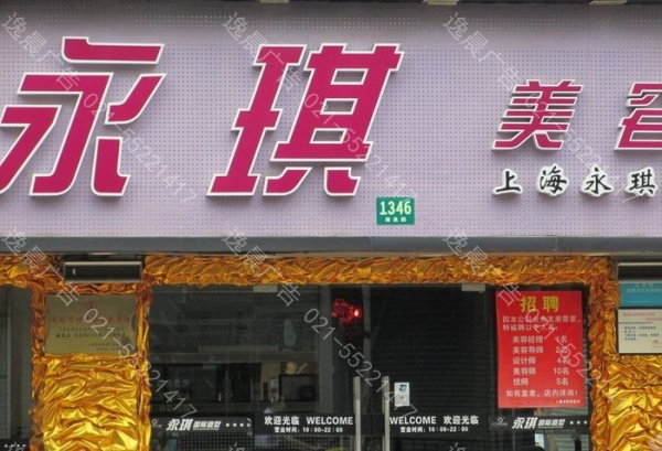 美容美发造型店铺门头万博登录页,上海门头万博登录页公司