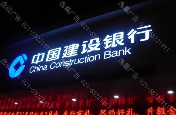银行发光字制作,银行门头制作公司