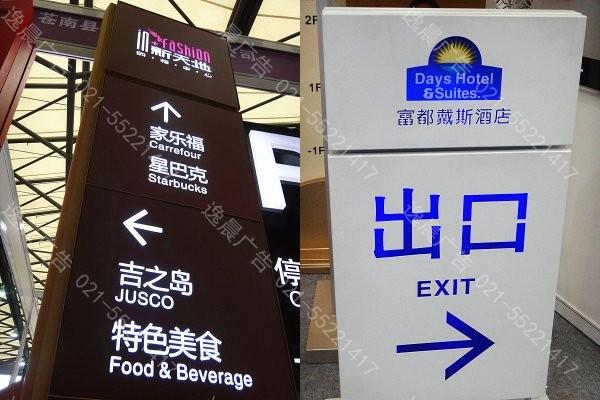标识标牌万博登录页,上海标识标牌设计万博登录页公司