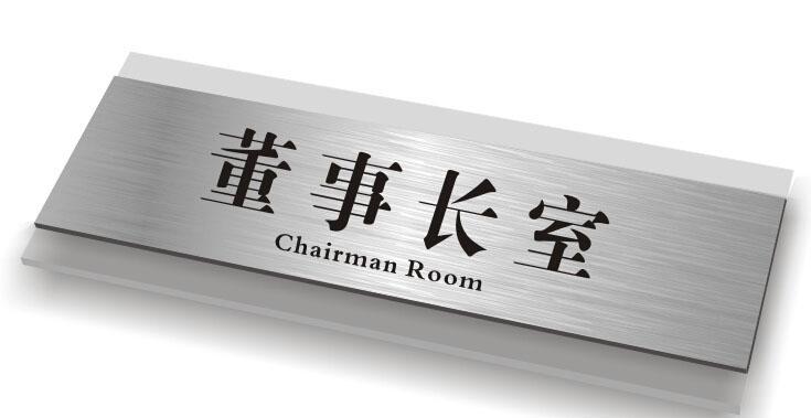 办公室门牌设计,办公室门牌万博登录页