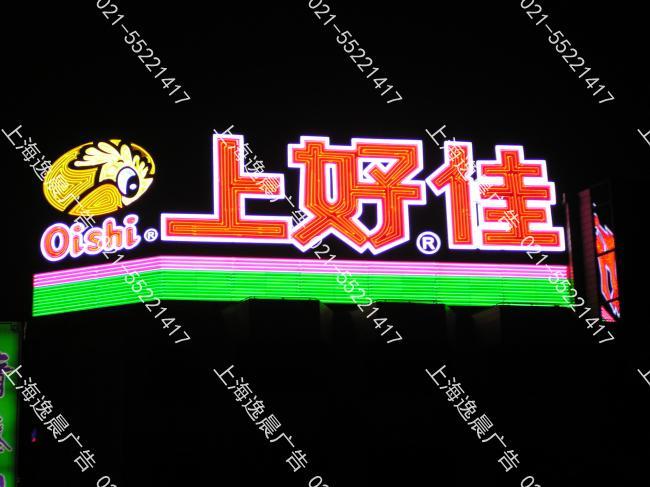 上海霓虹灯万博登录页,上海霓虹灯加工,霓虹灯招牌万博登录页,工艺霓虹灯万博登录页