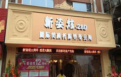 美容院门头装修,美容院门头设计,上海美容院门头万博登录页