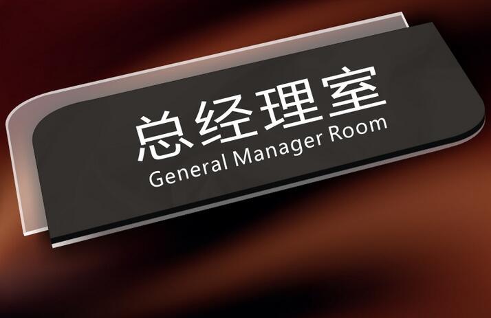 办公室指示牌,办公室指示牌万博登录页,办公室科室牌万博登录页