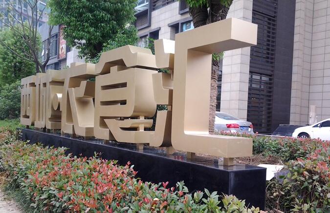 金属立体字万博登录页,上海立体字万博登录页,户外立体字万博登录页