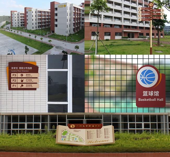 学校导视(导示)系统设计,上海学校导视(导示)系统万博登录页