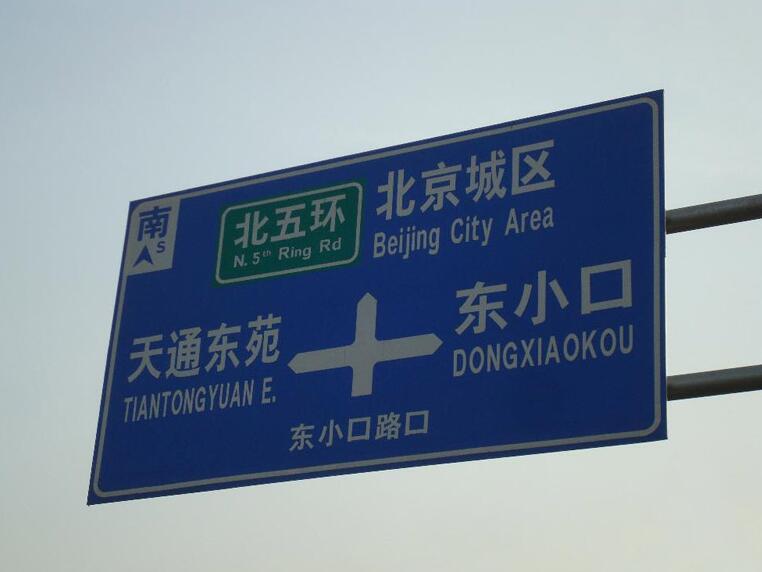 上海交通指示牌万博登录页,道路指示牌万博登录页