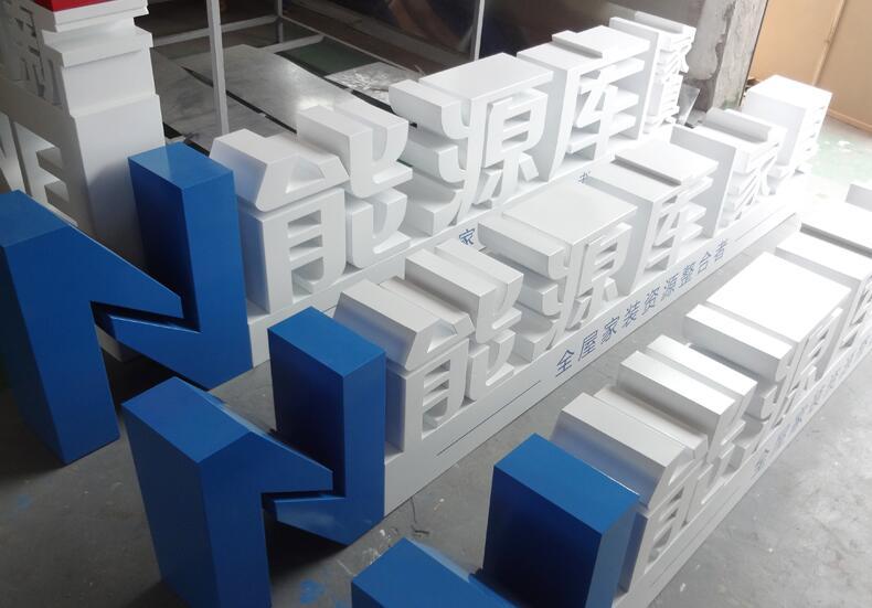 上海逸晨广告公司专业制作落地字,精工不锈钢字,树脂发光字,精工树脂发光字,亚克力发光字,发光字,LED发光字,吸塑发光字,不锈钢发光字,不锈钢树脂发光字,奖牌,公司LOGO等户外广告项目。    公司擅长设计、制作和安装汽车、餐厅、石油、银行、卖场、酒店等连锁行业的招牌标识和发布户外工程,坚持以质量求生存、以质量树品牌、以质量图发展,以最优质的服务来提升您的企业形象。制造工厂位于铜字之乡江苏省吴江市北厍镇标识标牌制造中心——全国最大的铜字铜牌生产基地。    公司汇集了具有十多年大