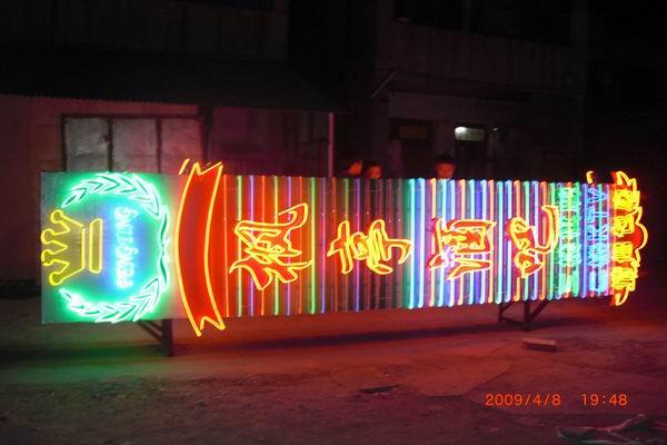灯具支架及安装说明 -防锈,防水说明 -施工说明 -霓虹灯广告牌设计