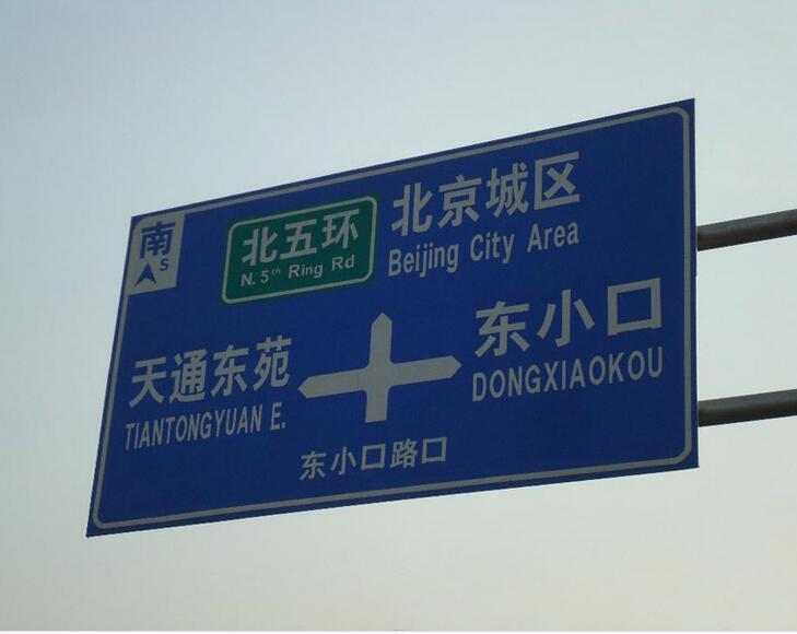 上海路标牌万博登录页,路标牌价格,路标牌万博登录页厂家