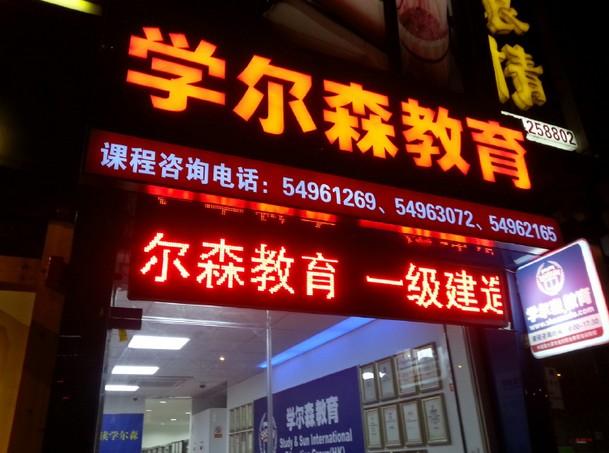 上海楼顶大字万博登录页价格,上海楼顶万博手机版app下载万博登录页厂家