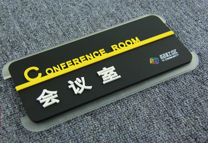 办公室门牌 高档科室牌 酒店部门铭牌标牌公司标识牌 会议室定做