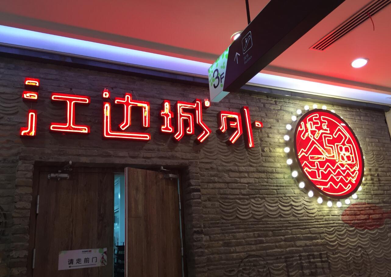 江边城外霓虹灯万博手机版app下载