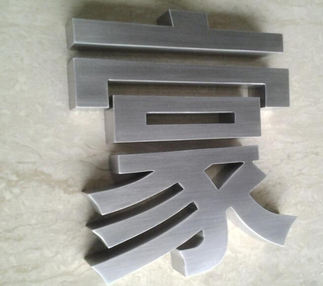 不锈钢字,不锈钢精品字