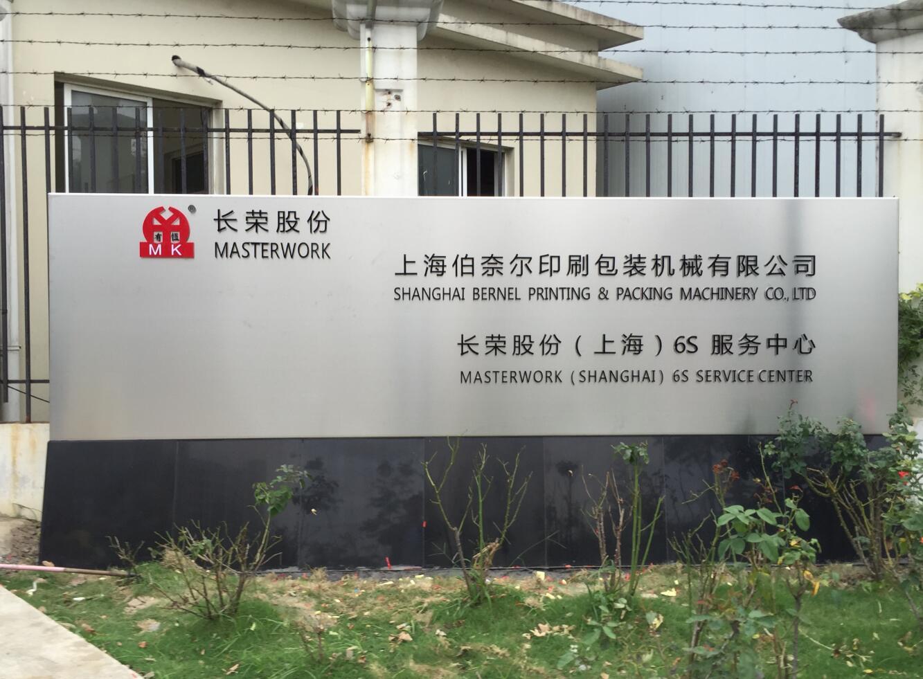 长荣股份厂门口标识牌