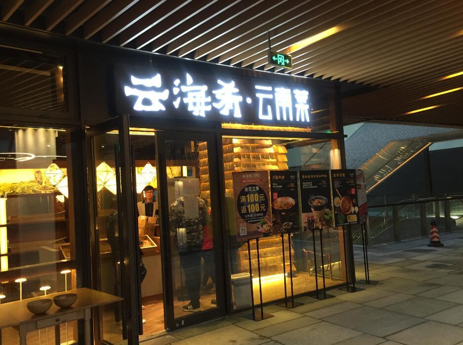 云海肴云南菜餐厅万博手机版app下载