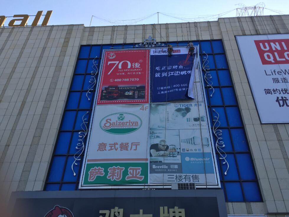 商场外墙广告牌制作、安装、更换