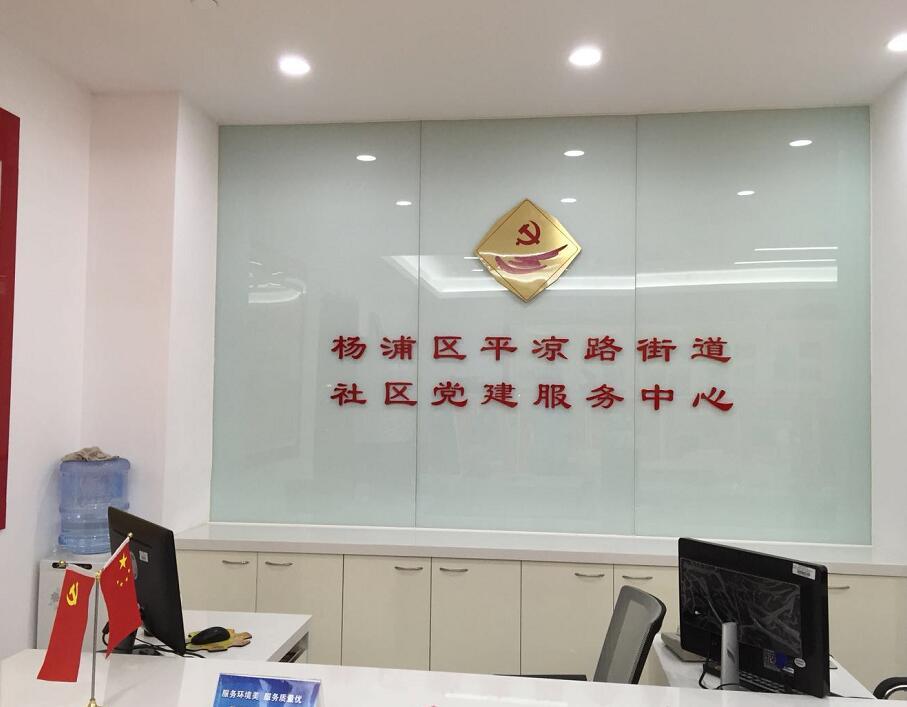 政府事业单位背景墙制作