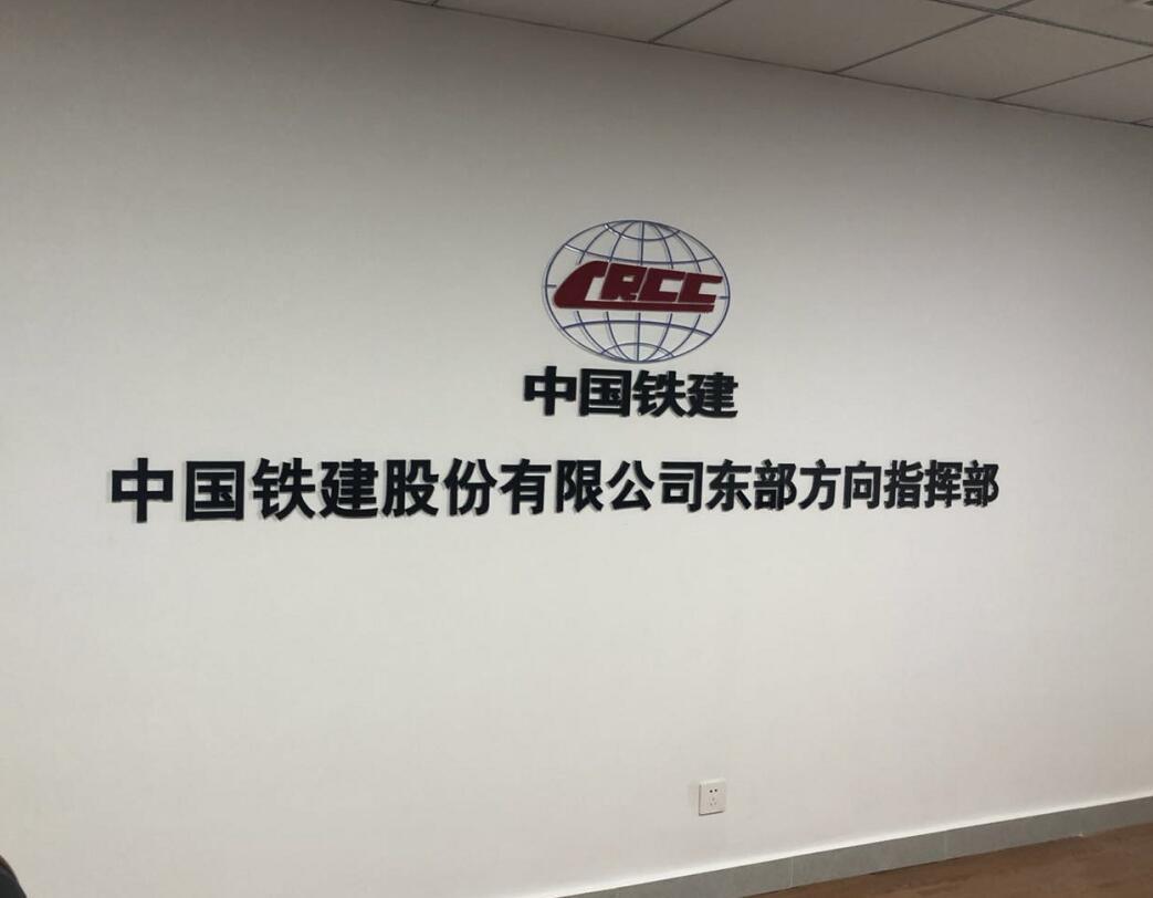 中国铁建logo墙