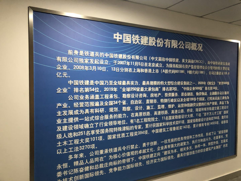 中国铁建公司概况