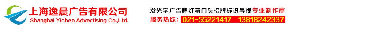 上海逸晨万博世界杯备用网址有限公司