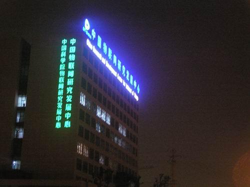 楼体发光字制作,大楼发光字制作