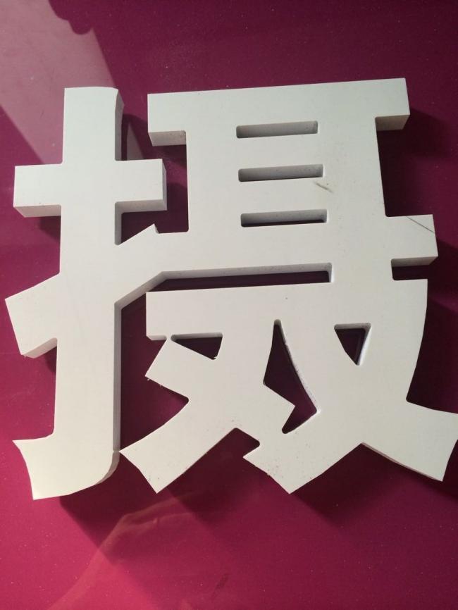 雪弗板广告字制作,雪弗板字/ pvc字/ 泡沫字/芙蓉字
