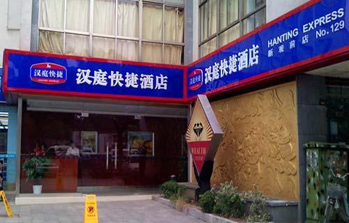上海酒店门头万博登录页,各种酒店门头装修万博登录页