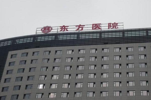 东方医院楼顶大字
