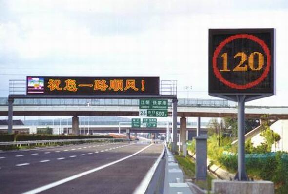 高速公路诱导屏万博登录页