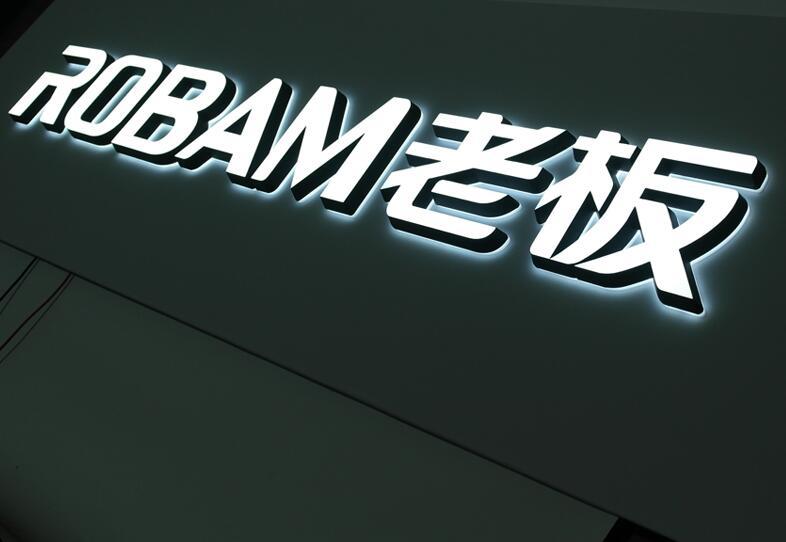 ROBAM老板品牌标识(迷你万博手机版app下载效果)